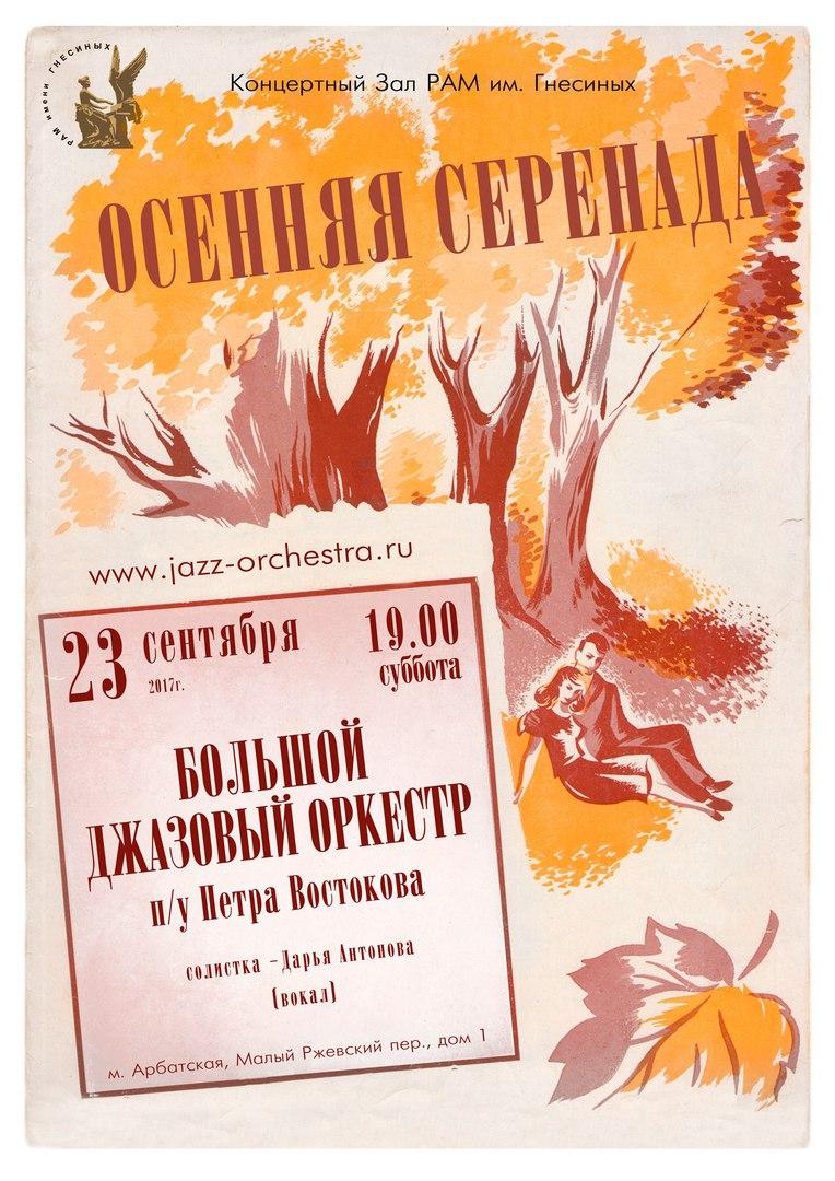 23.09 Большой Джазовый Оркестр в зале им Гнесиных!
