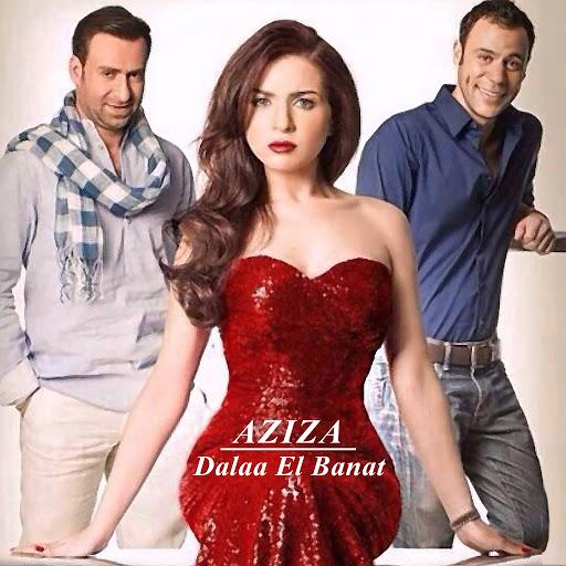 Азиза альбом Dalaa El Banat