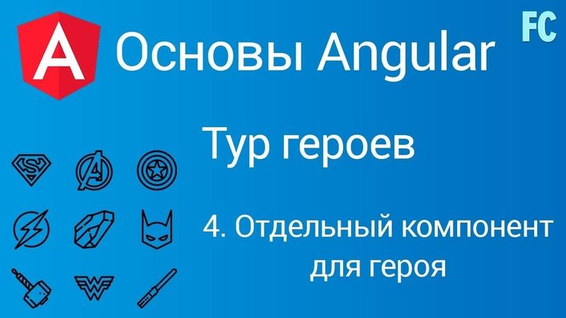 Основы Angular. Тур героев. 4 Отдельный компонент для героя