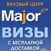 Визовый центр Major