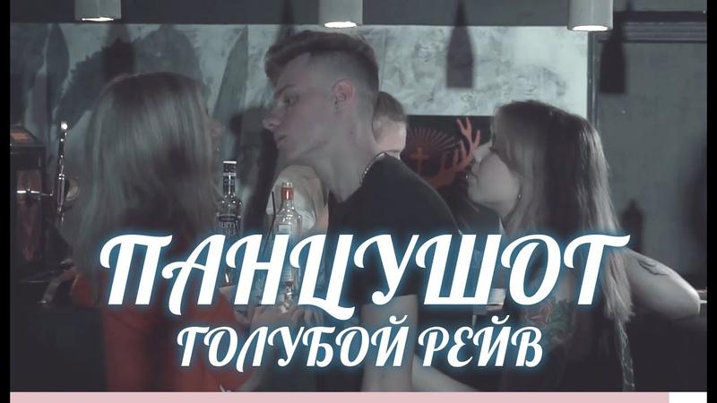 ПАНЦУШОТ - Голубой Рейв