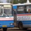 Оренбургский Автобус