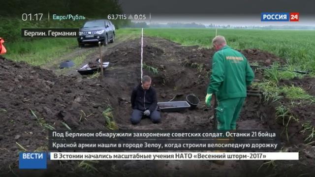 Новости на Россия 24 • Погибшие в последние дни войны под Берлином найдено захоронение советских солдат