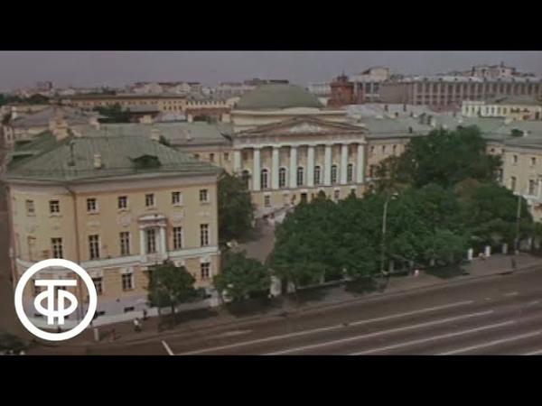 Путешествие по Москве. Улица Герцена (1984)