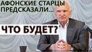 Афонские монахи предупредили что будет МАГИЯ или Таинства Осипов Алексей 2018