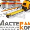 """""""МастерКом"""" - идеи и советы, товары для ремонта!"""