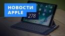 Новости Apple 278 выпуск проблемы iPhone XS и XS Max и новые iPad в России