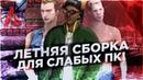 ТОПОВАЯ ЛЕТНЯЯ ПРИВАТ СБОРКА GTA SAMP 2019 ДЛЯ СЛАБЫХ ПК