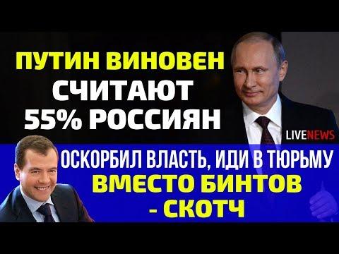 Путин виновен! Считает народ!   Обидел власть в тюрьму!