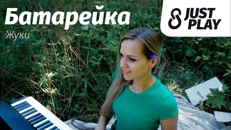 Жуки Батарейка cover by Just Play