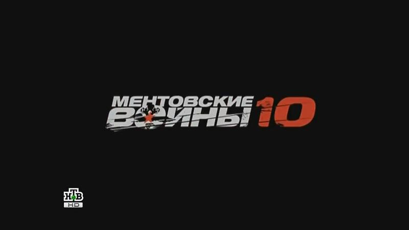 Ментовские войны 10 сезон 11 серия