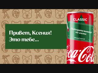 Ксения, это тебе...