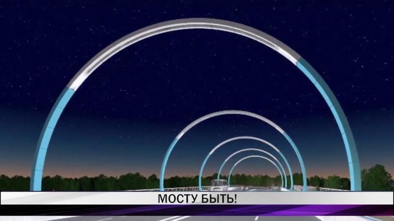 На проект моста через Тагильский пруд выделены средства