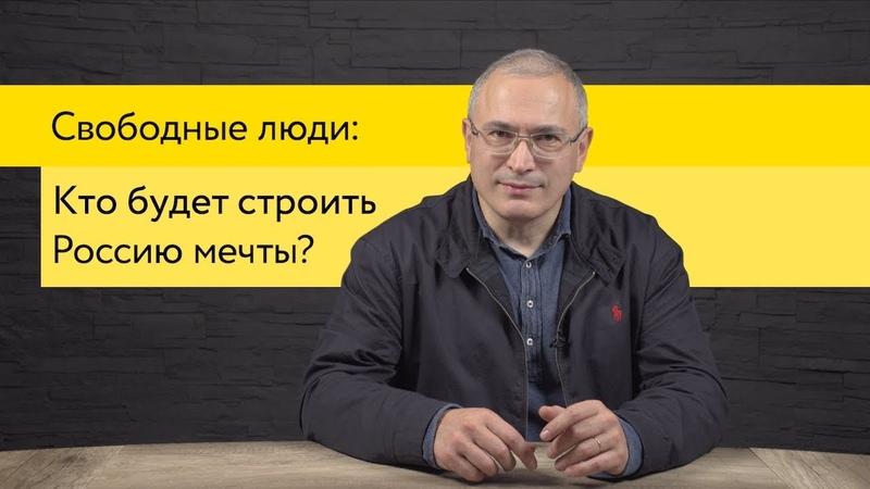 Кто будет строить Россию мечты?