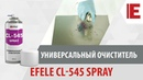 Универсальный очиститель EFELE CL-545 SPRAY