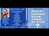 Сборник Вилли Токарев Почему блатные песни любят на Руси Диск 1 2010