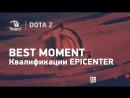 BEST MOMENT: Квалификации EPICENTER