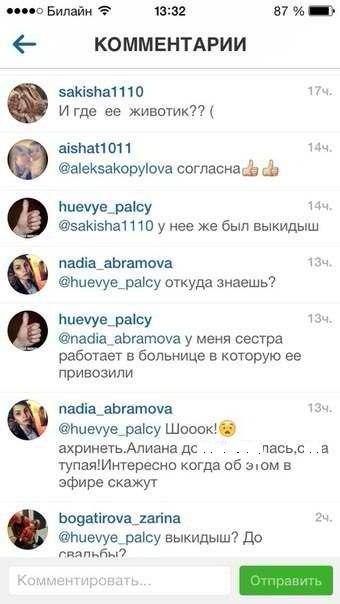 В сети появились слухи о том, что у Алианы Гобозовой случился выкидыш!