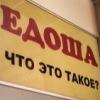 Едоша
