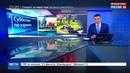 Новости на Россия 24 • Недобровольный субботник: ТСЖ наложило штраф на всех, кто не пришел