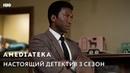 Настоящий детектив 3 сезон   True Detective   Трейлер