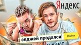 Элджей ПРОДАЛСЯ LG Яндекс Отвечает