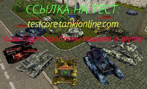 Тест сервер танки онлайн ссылка на