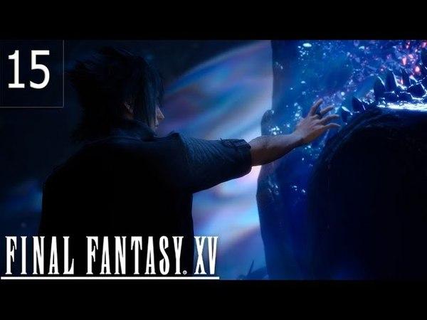 Final Fantasy XV Windows Edition прохождение - глава 14 Возвращение домой 15