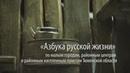 «Азбука русской жизни», спектакль по мотивам романа Татьяны Толстой Кысь.