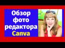 Графический редактор Canva / Обзор возможностей