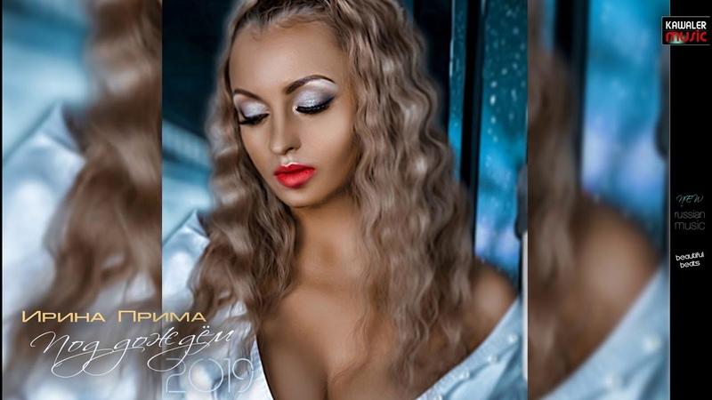 Ирина Прима Под дождём New 2019
