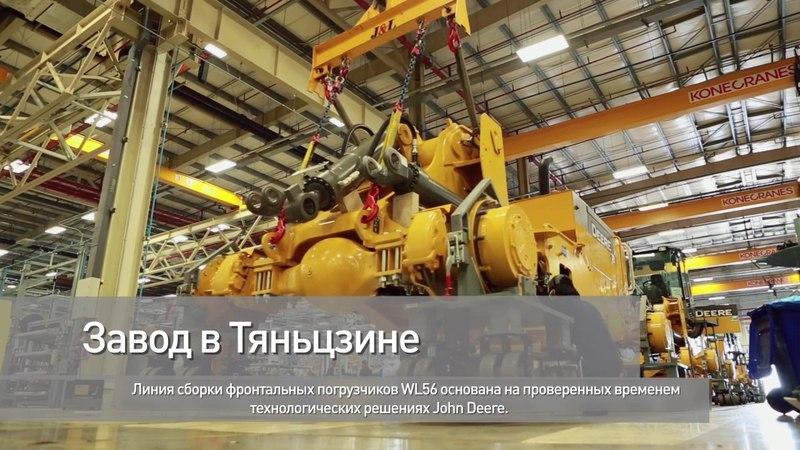 Завод John Deere в Китае