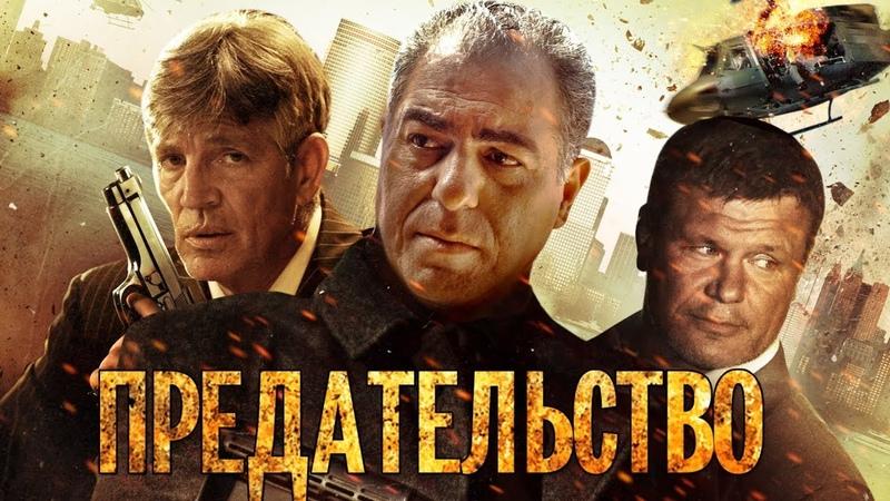 Предательство HD (2013) / Betrayal HD (боевик, триллер, криминал)