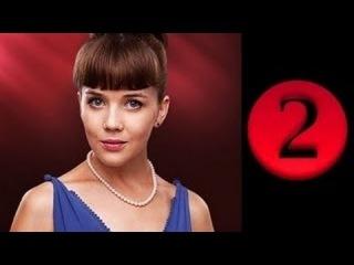 Любовь без лишних слов 2 серия (2013) Мелодрама фильм сериал