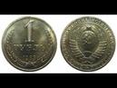 1 рубль 1983 года Цена Стоимость