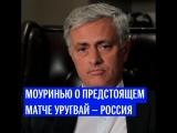 Моуринью дал прогноз на матч Россия–Уругвай