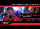 Ольга Клейнард - Работа с командой Questra World - 22.06.2017