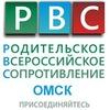 Родительское Всероссийское Сопротивление - Омск.