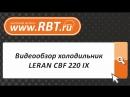 Видеообзор холодильник LERAN CBF 220 IX со специалистом от RBT