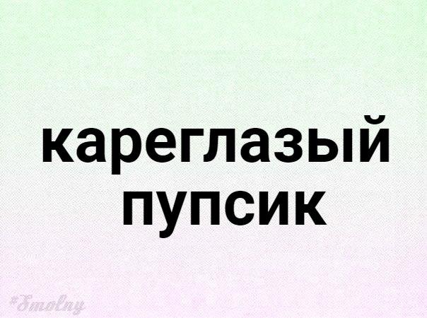 Фото №456249961 со страницы Киры Корсиковой