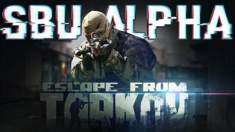 СБУ АЛЬФА в Escape from Tarkov но это не точно eft escapefromtarkov
