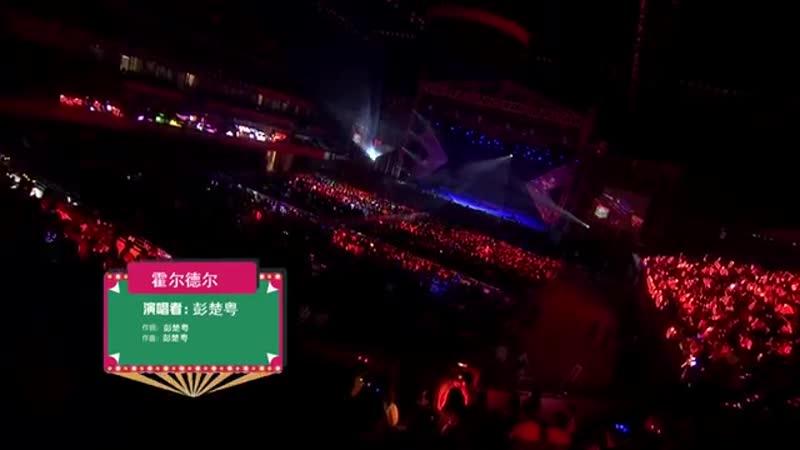 X NINE (X玖少年团) - 霍尔德尔 (Peng ChuYue Solo) (Концерт в Шеньчжене 2018.12.01)