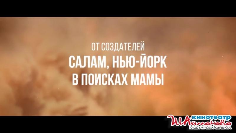 Кокпар Время стойких - с 20 сентября в кинотеатре имени Шакена Айманова