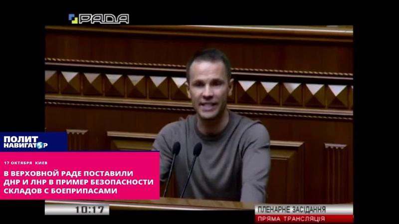 В Верховной Раде поставили ДНР и ЛНР в пример безопасности складов с боеприпасами