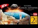 История Великой Тартарии часть 2 Мир и ПОТОП XVII в