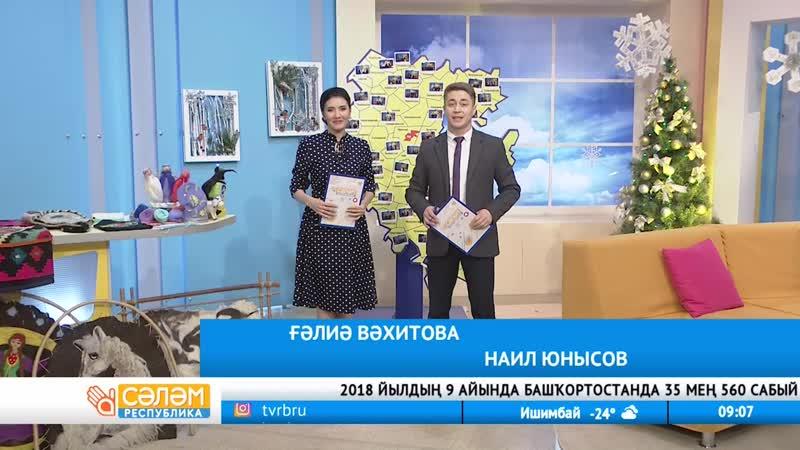 Сәләм Республика Бүздәк районына бағышланған сығарылыш