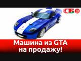 Машина из GTA на продажу | видео обзор авто новостей 28.12.2018