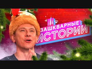 ЗАШКВАРНЫЕ ИСТОРИИ 2 сезон: Тимур Батрутдинов