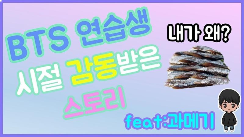 [BTS][ENG SUB]방탄소년단 연습생 시절 감동받은 이야기(feat과메기),Heart Warming BTS Story of Trainee Days(featGWAMEGI)