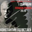 Константин Легостаев фото #24